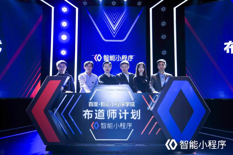 百度成立小郑州有没有合适的网络优化公司程序学院 开放AI能力设十亿扶持资金