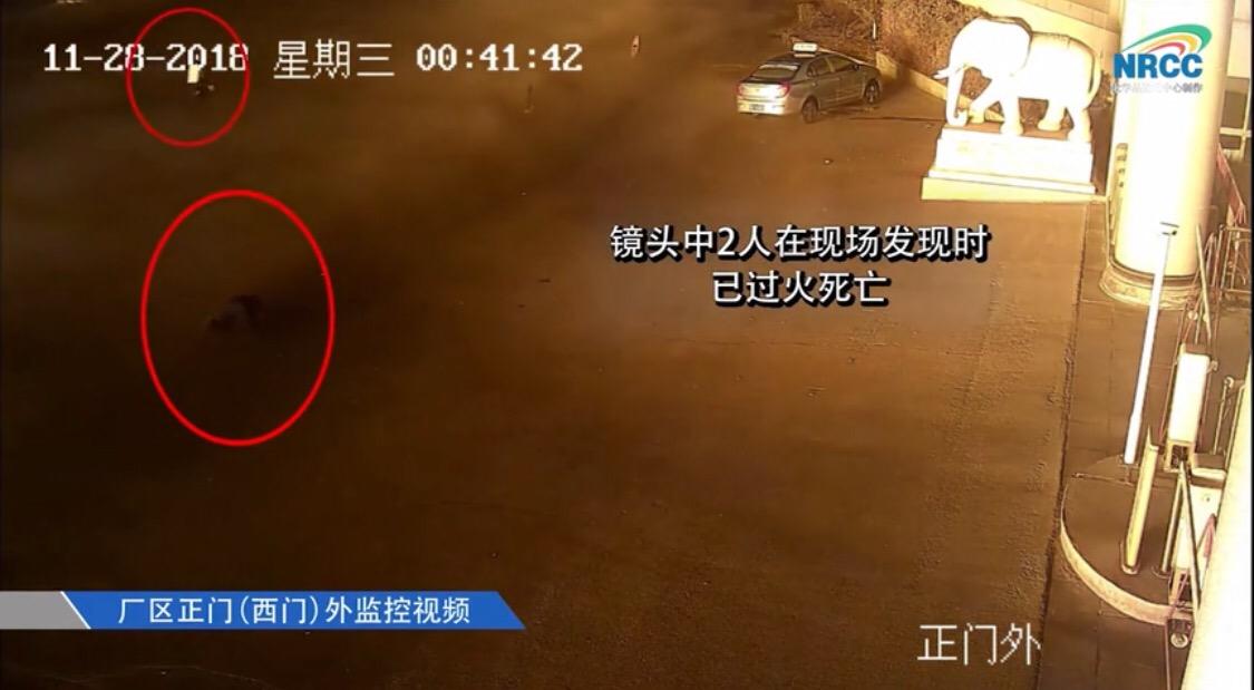 张家口致23死爆燃事故视频曝光:2人氯乙烯中毒倒地