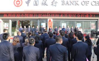 中国银行郑州经济技术开发区分行  揭牌成立