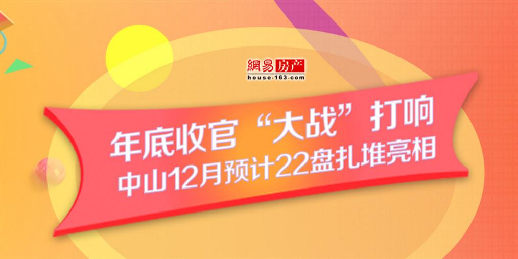 """年底收官""""大战""""打响  中山12月预计22盘扎"""