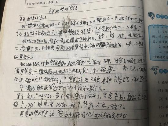 小康五年级时写的作文 图/新京报