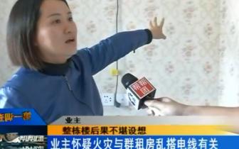 福州保利香槟国际火灾原因调查:疑因群租房引起