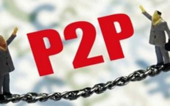 首单!国有资管公司代偿P2P逾期借款