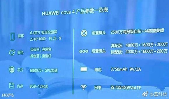 华为nova 4配置全曝光:处理器仍是麒麟970