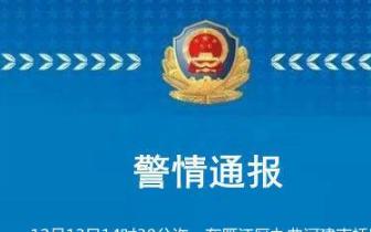 快讯 | 失联9天 乐山男子尸体在资阳雁江区河中被发现