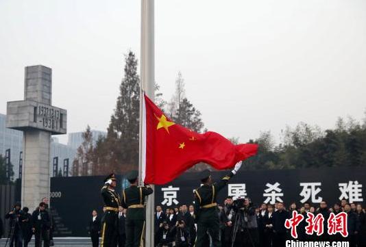 南京大屠杀死难者国家公祭日:举行?#25523;?#26071;仪式