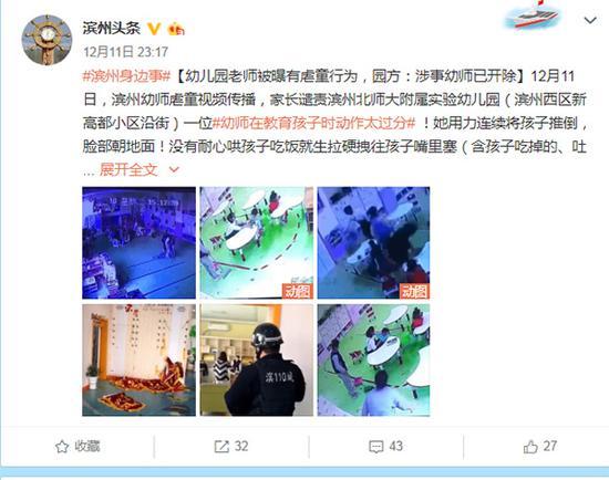 微博@滨州头条 截图