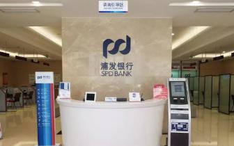 """创""""千佳"""" 展文明规范银行网点风采 ——上海浦东发展"""