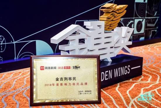 """金吉列移民荣获""""2018年度影响力移民品牌度""""大奖"""