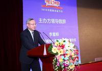 第七届中国教育家年会暨中国好教育盛典开幕 回顾改革助推发展