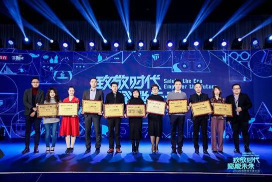当代教育集团北方区总裁王亦雷博士(左四)作为代表上台领奖