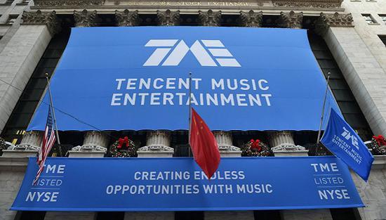 腾讯音乐上市首日收盘报14美元 市值约229亿美元