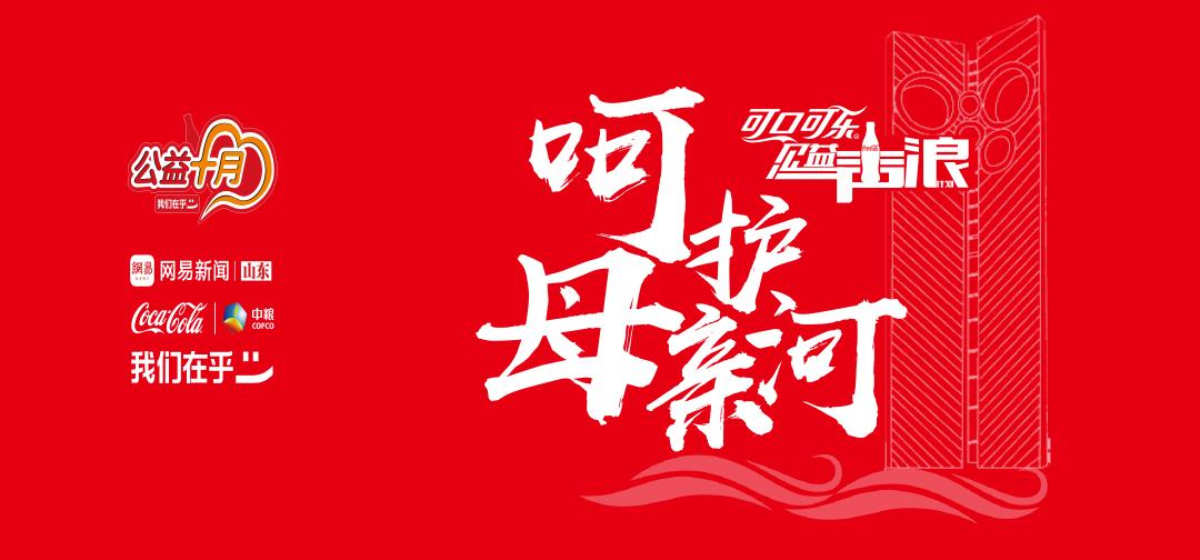 """""""呵护母亲河"""" 可口可乐公益声浪潍坊站"""
