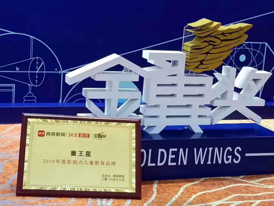 童王星CEO马懿宏:把整个教育内容升级为品牌