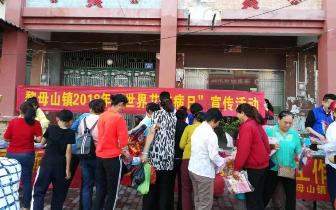 """团黎母山镇委开展""""12.1世界艾滋病日""""宣传活动"""