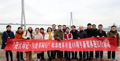 安庆迎江区纪念改革开放40周年媒体行全回顾