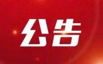 """宁波市海曙区2019年引进支持海内外 创业创新人才和团队""""百创汇海计划""""公告"""