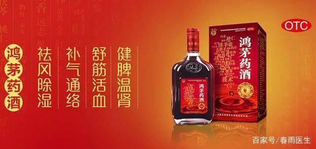 滋生祸端的广告:万科滴滴开黄腔,鸿茅药酒违法2600次仍在售