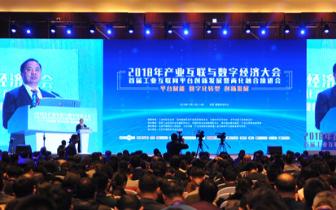 工业互联网发展白皮书:电力电子家电业2化融合领先