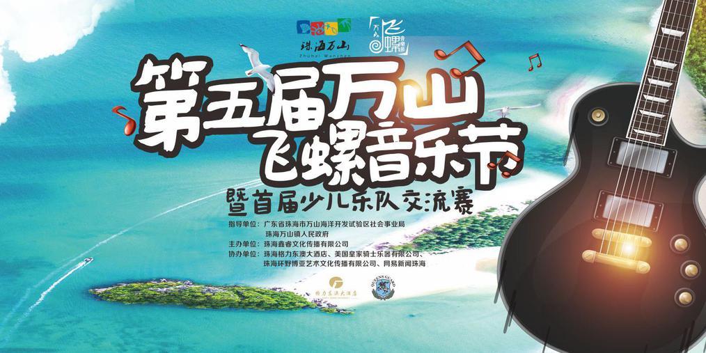 海岛飘动的音符—第五届万山飞螺音乐节将激情上演