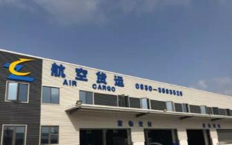 云龙机场开通航空货运业务 生鲜农产品速达各地