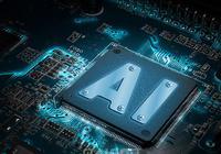 英媒:中国AI学术论文数量将超过欧洲