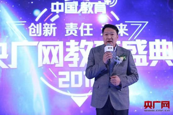 """2018央广网教育盛典在京举行 """"中国教育+""""再添新内涵"""