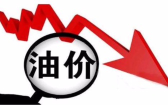 """汽柴油价格明天或降0.1元/升 油价将现""""四连跌"""""""