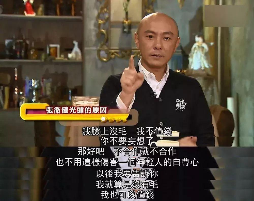 亚博|电竞:张卫健自曝光头原因:伤透一个人,一句话就够了