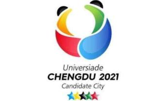 成都申办2021年世界大运会成功!