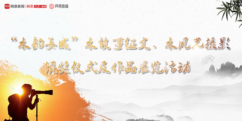 """""""水韵姜城""""水故事征文、水风光摄影颁奖及作品展览活"""