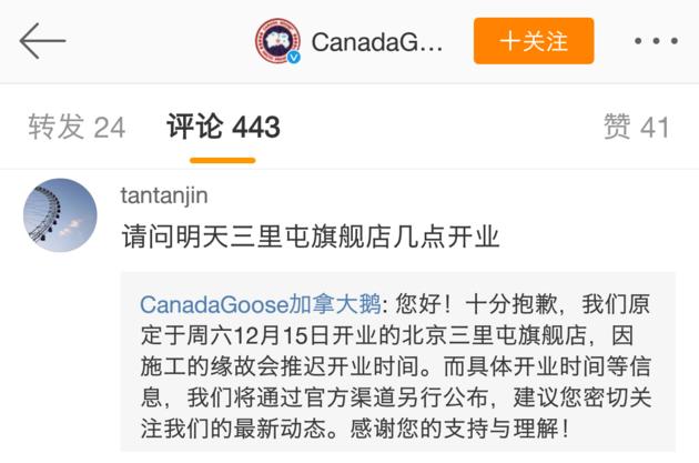 加拿大鹅中国内地首家店推迟开业