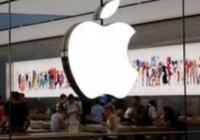 苹果三家子公司拒签禁售裁定书 高通申请强制执