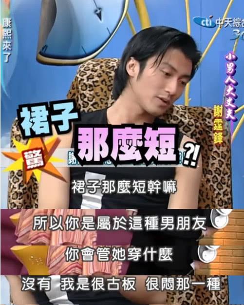谢霆锋曝不喜女友穿着暴露 张柏芝曾为他放弃性感
