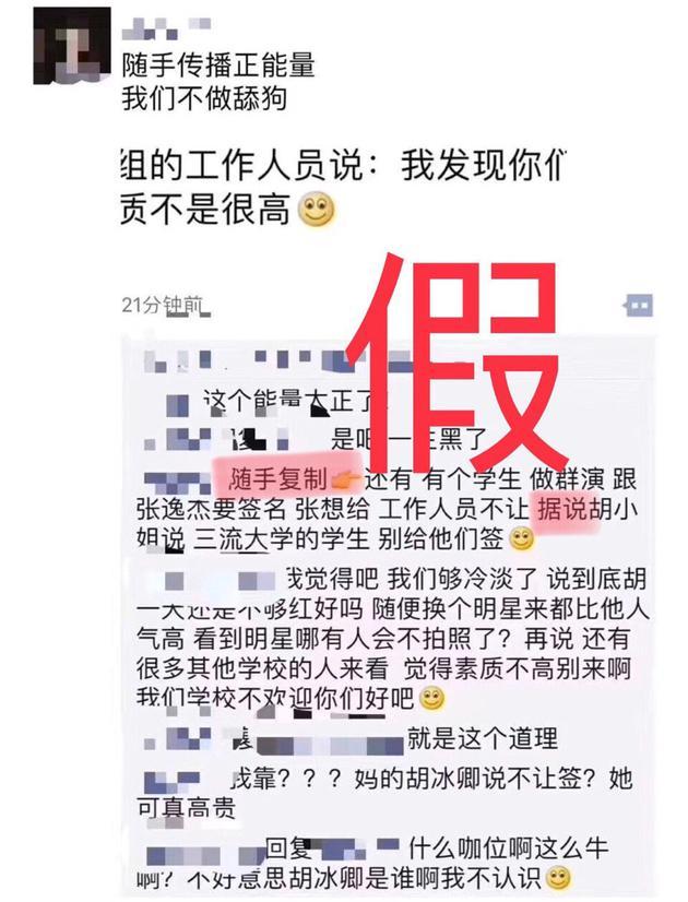 """diss取景学校""""三流""""? 胡冰卿发文否认:无中生有"""