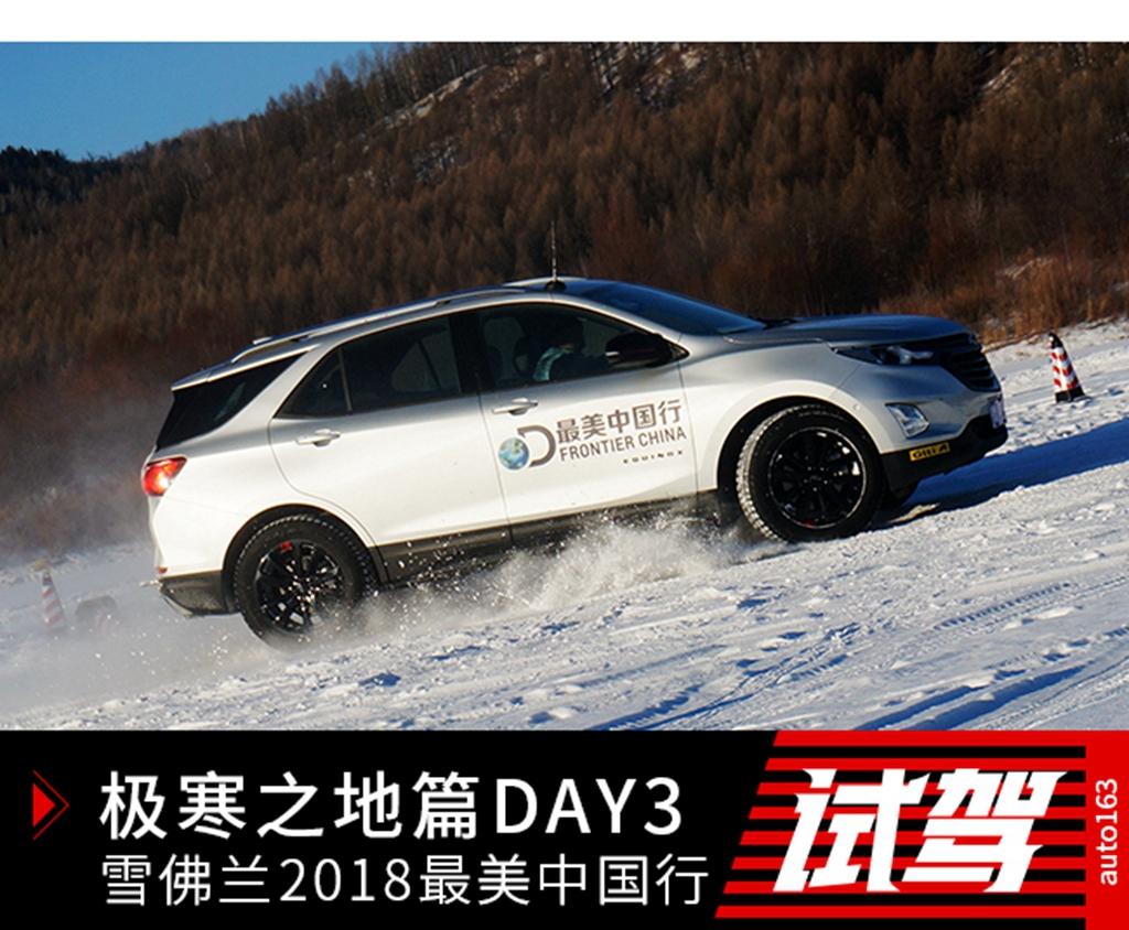 雪佛兰2018最美中国行极寒之地篇——DAY3