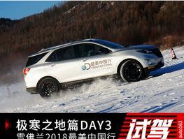 雪佛兰2018最美中国行极寒之地篇——DA
