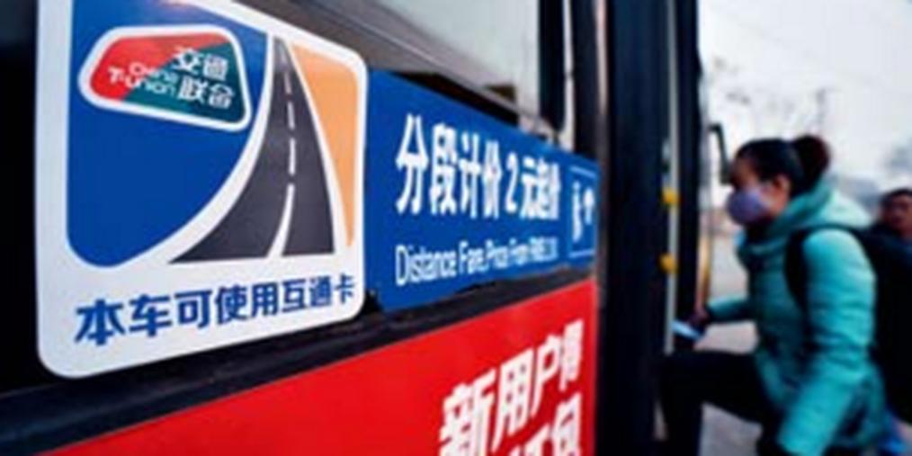 交通联合卡18日发行 可在200城刷卡乘车