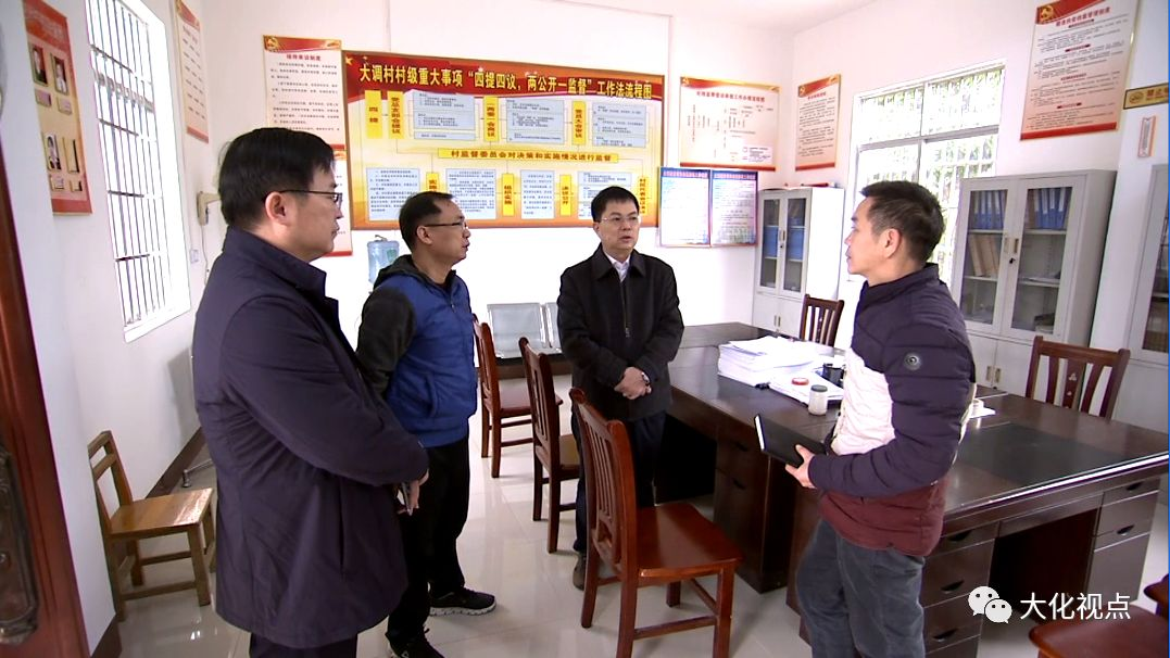 大化县委书记杨龙文走访11个贫困村和85户贫困户