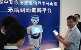 琼中举办智能法律服务机器人下乡试点工作启动仪式