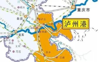 总投资80亿元 自贡至泸州港公路获批明年开建