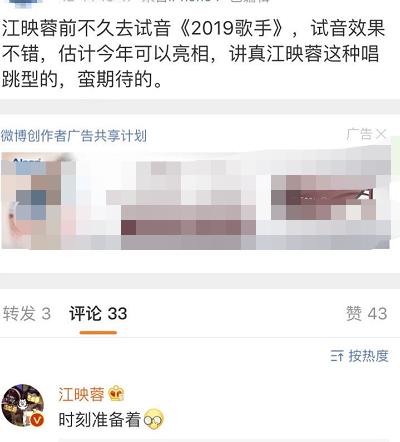 江映蓉被爆料试音《歌手》 本尊回应:时刻准备着
