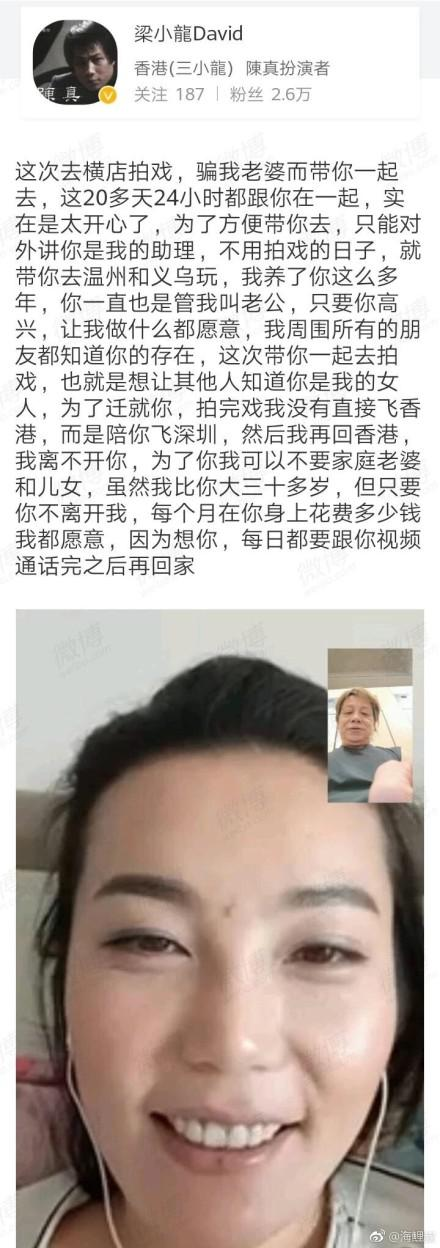 香港演员梁小龙发文承认出轨后秒删