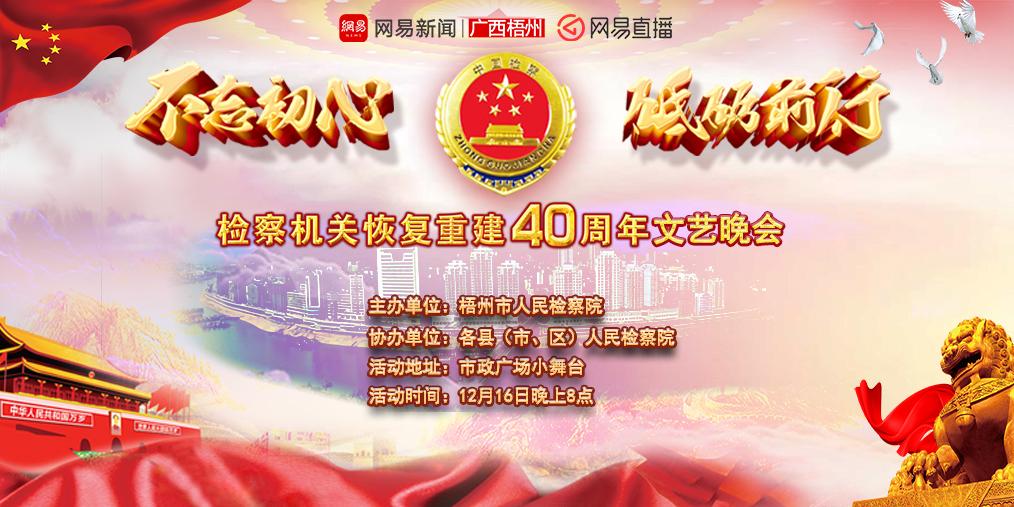 检察机关恢复重建40周年文艺晚会
