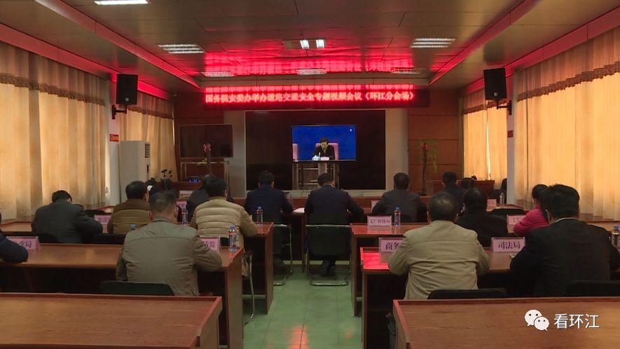 环江组织收看收听道路交通安全专题视频会议