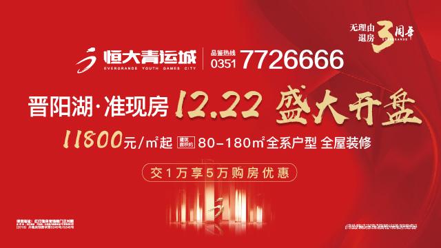 【恒大青运城】晋阳湖 准现房12.22