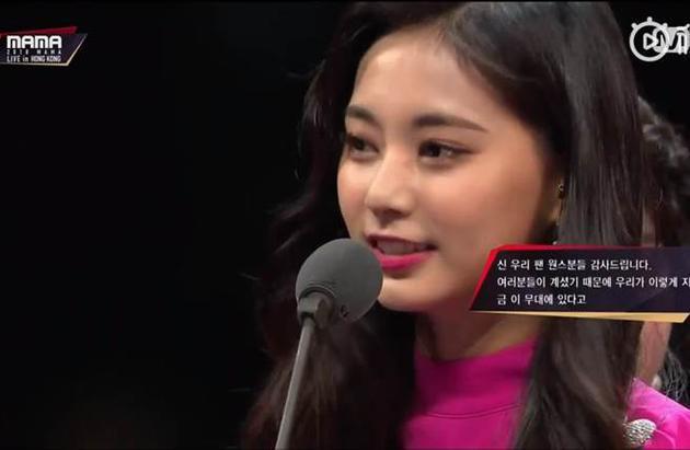 TWICE夺MAMA年度歌曲 周子瑜中文感言催泪粉丝