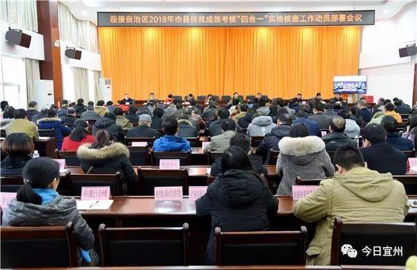宜州区部署迎接自治区2018年市县扶贫成效考核