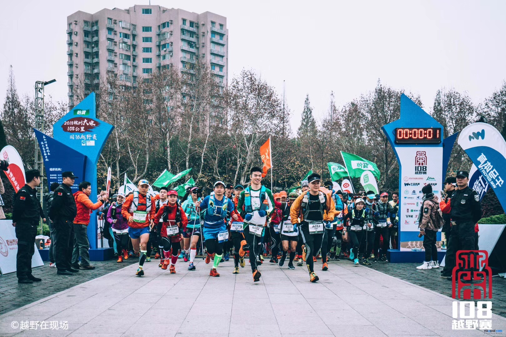 2018杭州大宋108公里国际越野赛今日鸣枪开跑