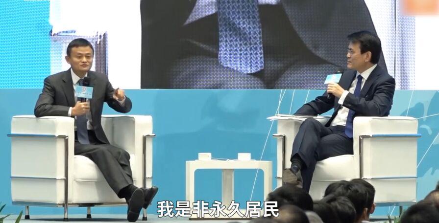 马云被问是否为香港人?楞了下称:是香港非永久居民